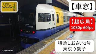 【車窓】特急しおさい1号 東京→銚子【全区間】1080p 60fps