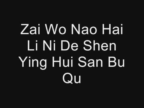 Qing Fei De Yi by Harlem Yu Lyrics PINYIN