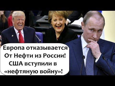 ВСЁ! ЕВРОПА ОТКАЗЫВАЕТСЯ ОТ РОССИЙСКОЙ НЕФТИ!