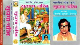 भारतीय लोक कथाएं   सुदामा चरित्र   आधार चैतन्य   Aadhar Chaitanya   Hit Kissa   Trimurti Cassette