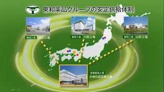 東和薬品グループの原薬に対する取り組みの中で、大地化成の果たす役割...