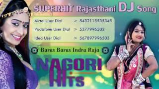 Baras Baras Inder Raja Callertune Code Song   SUPERHIT Rajasthani GEET   ANIL SEN   Marwadi DJ Song