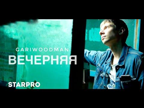 Смотреть клип Gariwoodman - Вечерняя