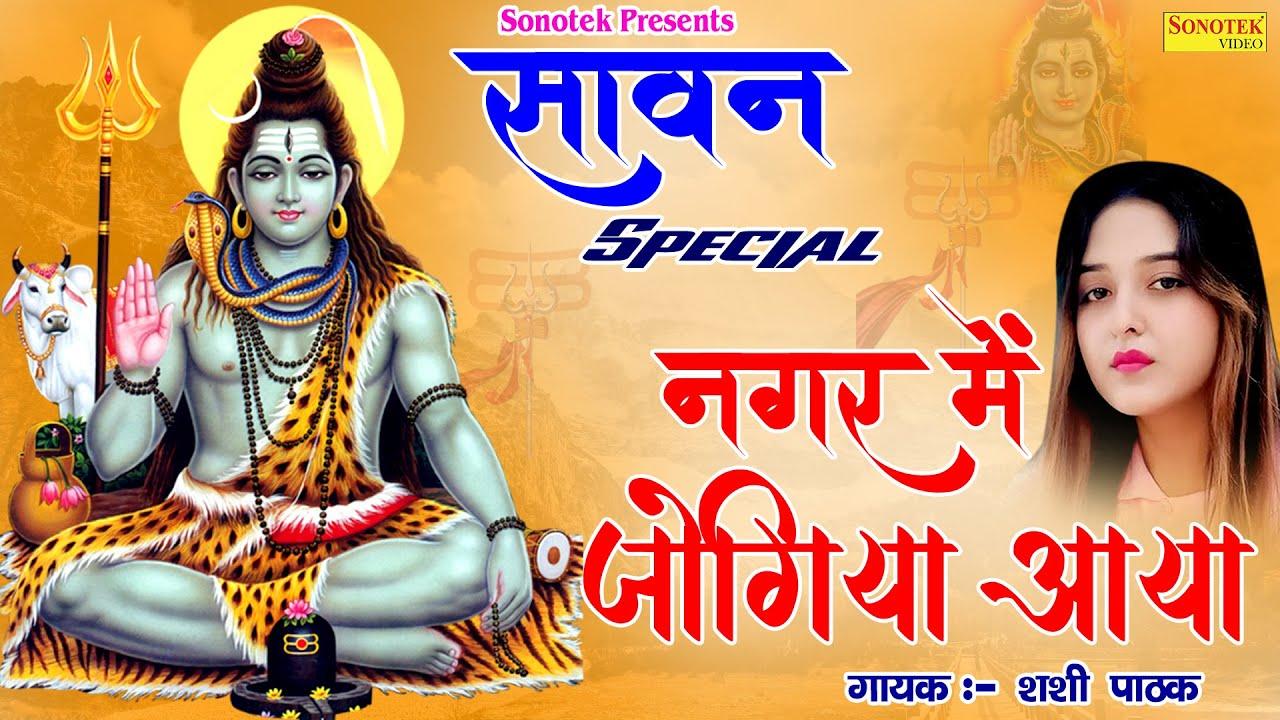 नगर में जोगी आयो | Nagar Mein Jogi Aayo | Shashi Pathak | Bhole Bhajan | Shiv Parvati Bhajan 2021