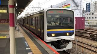 209系2000番台マリC425編成+マリC409編成蘇我発車