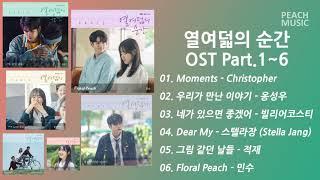 Download Mp3  열여덟의순간ost  At Eighteen Ost Part.1~6
