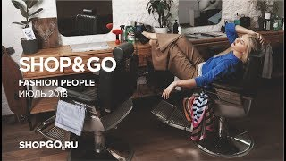 SHOP&GO Fashion People Июль 2018
