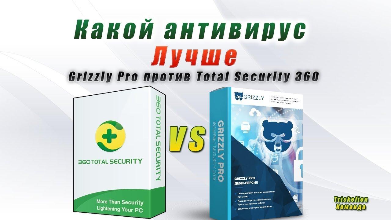 Мнение о Антивирус Grizzly Pro в сравнении с 360 Total Security