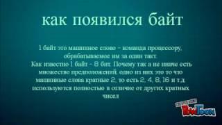 видео Единицы измерения информации