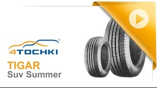 Летняя шина Tigar SUV Summer. 4 точки. Шины и диски 4точки - Wheels & Tyres 4tochki(Летняя шина Тигар СУВ Саммер. Шины и диски 4точки - Wheels & Tyres 4tochki Сайт: http://www.4tochki.ru/ ВКонтакте: http://vk.com/4tochki_carclu..., 2015-09-07T15:43:50.000Z)