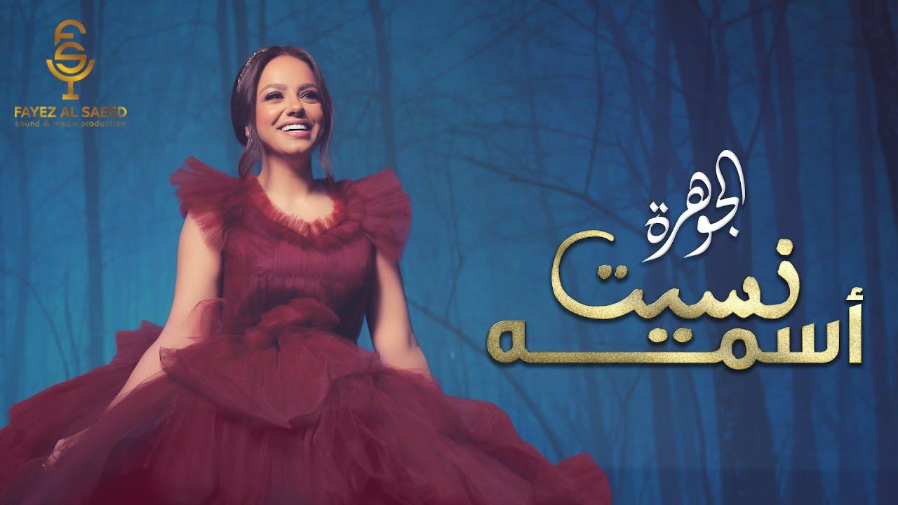 الجوهرة -  نسيت اسمه (فيديو كليب حصري) |2020 | Al Jawharah - Nseet Esmah