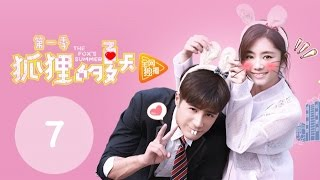 The Fox's Summer - Ep 7 (Main Characters: Tan song yun, Jiang Chao, Zhang xin, Wang yan zhi)