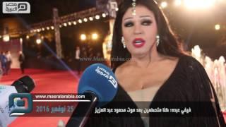 مصر العربية | فيفي عبده: كنا متحطمين بعد موت محمود عبد العزيز