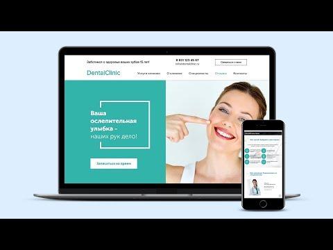 Готовый сайт стоматологии с записью и CRM