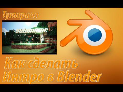 Как сделать свое интро в blender
