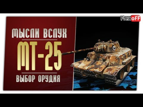 МТ-25 какой ствол ставить? Игра с объяснениями. World of Tanks