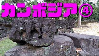 カンボジア旅行記 4【おかんTV】 ③ニャック・ポアン  ④タ・ソム  ⑤東メボン ⑥プレ・ループ Trip alone in Cambodia from Japan