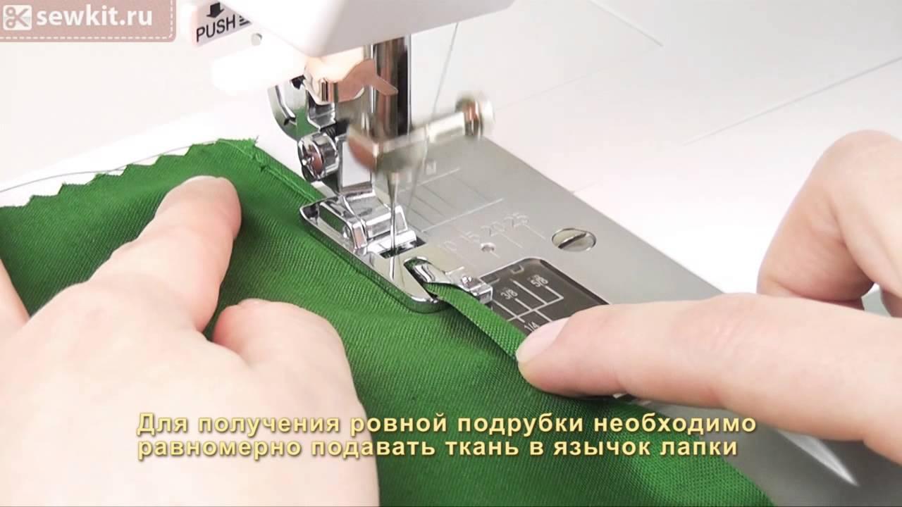 Подрубочная лапка инструкция