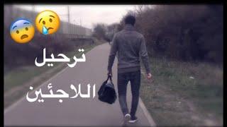 ترحيل أول لاجئ سوري من المانيا،،،صافي عيد