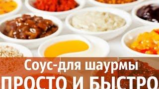 Домашний Соус - для шаурмы|БЫСТРО И ПРОСТО|Вкусняшки на вашей кухняшке|