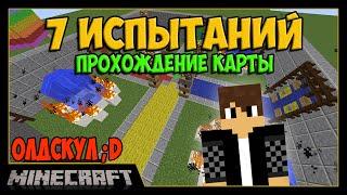7 ИСПЫТАНИЙ :D [Карты для MineCraft]