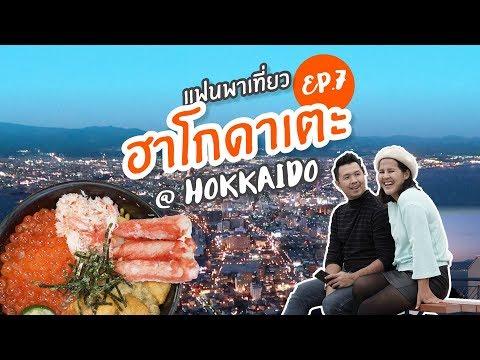Vlog เที่ยวฮอกไกโดด้วยตัวเอง Ep.7  Hakodate สวรรค์ของอาหารซีฟู้ด  //แฟนพาเที่ยว