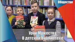 Урок Мужества в детской библиотеке