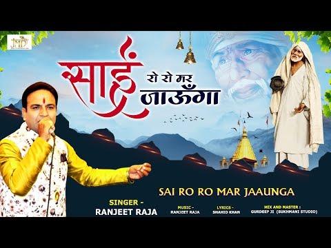 गुरुवार स्पेशल : Sai Ro Ro Mar Jaaunga   बहुत ही दर्द भरा भजन   Ranjeet Raja #SaiBhajan