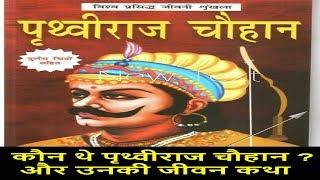 भारतवर्ष: Episode.5 || पृथ्वीराज-चौहान भाग्य से राजा ,कर्मों से किंवदंती || Documentary Series |