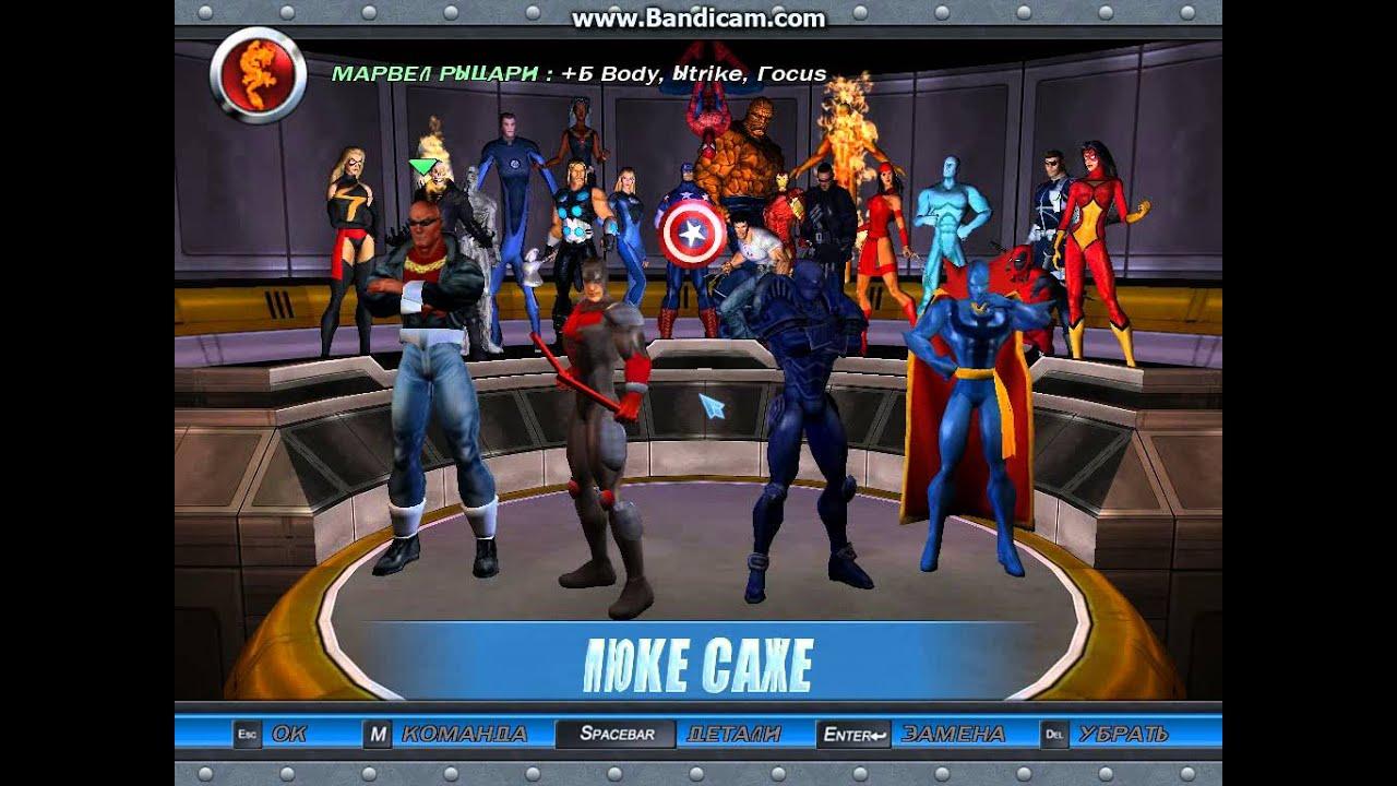 Marvel Ultimate Alliance Моды