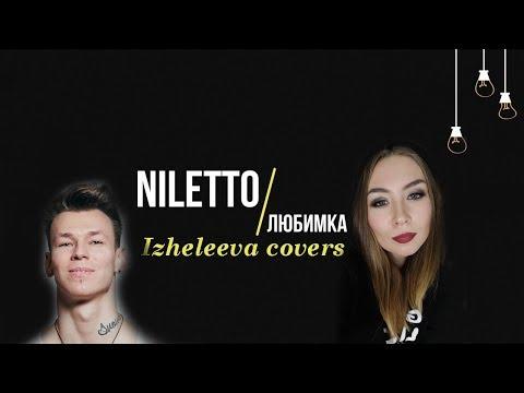 NILETTO - Любимка | Aka Данил Хаски | Izheleeva Covers