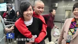 《道德观察(日播版)》 20190603 母子俩的圆梦之旅| CCTV社会与法
