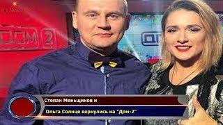 """Степан Меньщиков и  Ольга Солнце вернулись на """"Дом-2"""""""