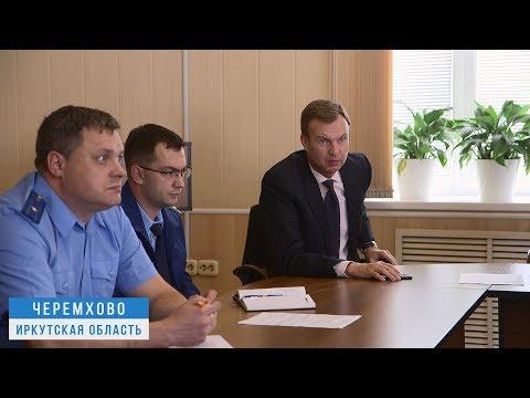 Отопительный сезон без срывов! Черемховский район.