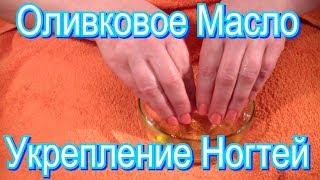 Ванночка для Укрепления Ногтей с Оливковым Маслом в Домашних Условиях – Уход за Кожей Рук Видео