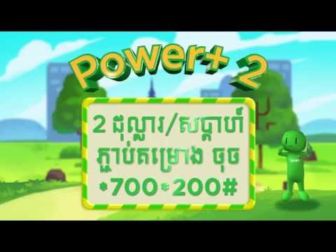 Smart Power+ 2