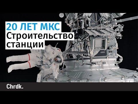 20 лет МКС: Строительство станции