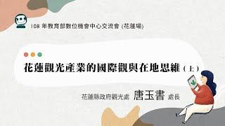 花蓮觀光產業的國際觀與在地思維 唐玉書處長(上)
