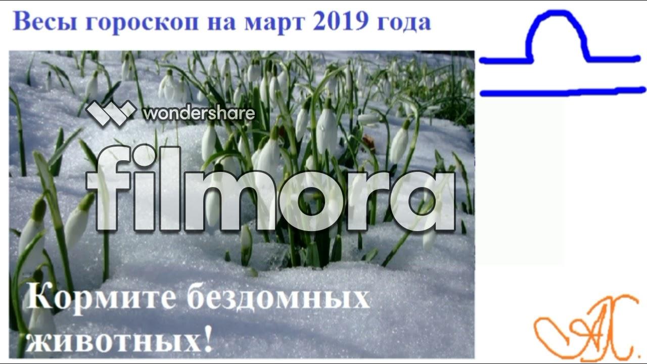 Весы гороскоп на март 2019 г.
