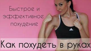 Упражнения для похудения рук(Комплекс упражнений, который сделает Ваши руки и плечи красивыми.Эта тренировка способствует уменьшению..., 2015-04-15T10:31:35.000Z)