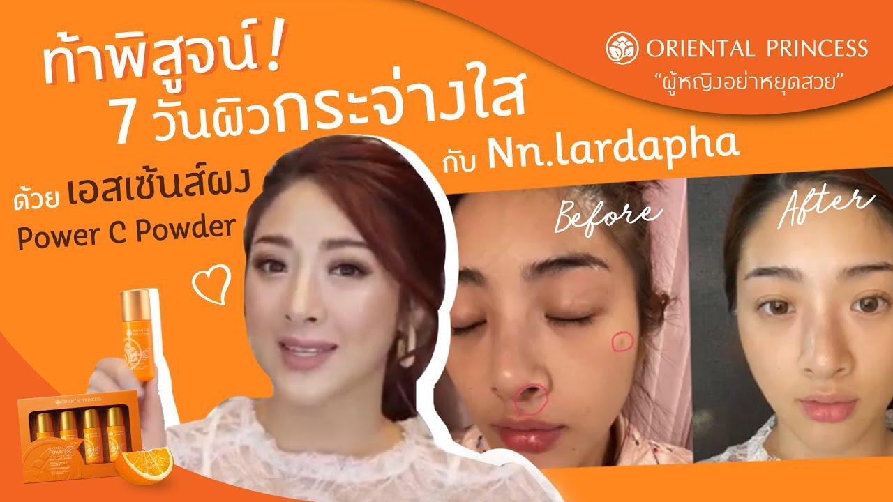 7 วันกู้หน้าให้กระจ่างใส มีจริงมั้ย? ByNaan Lardapha : OP Beauty Channel EP. 148
