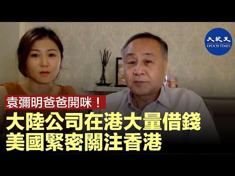 大陸公司拿自己的股票和人民幣做抵押,在香港借了很多外匯,美國也在緊密關注香港。臨界點時刻都可能達到,他們知道香港遲早頂不住。很多「資金」在盯著,可能已在沽空的過程中。  #香港大紀元新唐人聯合新聞頻道