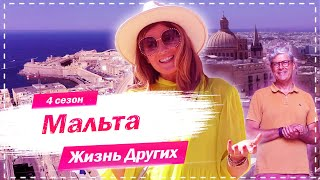 Мальта | Жизнь других |ENG| Malta |The Life of Others | 27.09.2020