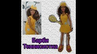 Барби -  Теннисистка. Спортивное платье. Вязание крючком