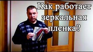видео Защитная плёнка на лоджию