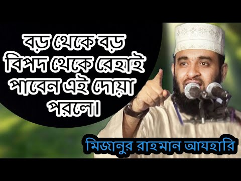 Download bangla waz / বিপদ থেকে বাঁচার দোয়া mizanur rahman azhari / M R TV