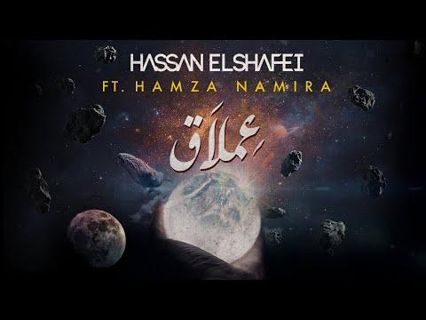 حسن الشافعي مع حمزة نمره - عملاق | Hassan El shafei ft. Hamza Namira - Emlaq