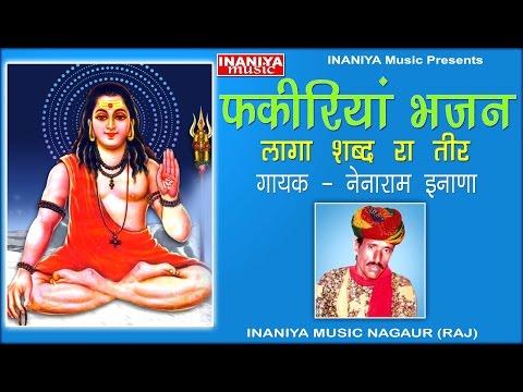 फकीरियां भजन(लागा शब्द रा तीर)-नेनाराम इनाणा,Fakiriyan Bhajan Original Nenaram Inana