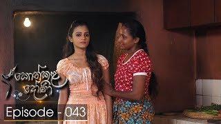 Konkala Dhoni | Episode 43 - (2017-12-14) | ITN Thumbnail