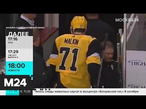 Хоккеист Евгений Малкин получил травму - Москва 24